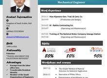 مهندس ميكانيك أبحث عن عمل