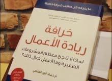 مطلوب هذا الكتاب (خرافه رياده الاعمال)