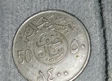 نصف ريال ( 1400 ه )
