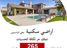 أراضي سكنية بحي الياسمين بـ 265 ألف درهم فقط بأقل سعر .. خلف حديقة الحيمدية .. التملك حر