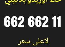 للبيع خط اوريدو بلاتيني 662 662 11