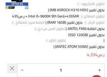 PC بي سي للبيع مواصفات عالية وبسعر ممتاز