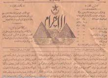 العدد الاول لجريدة الأهرام المصريه
