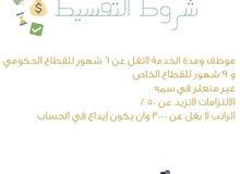 شركة بالرياض للسعوديين