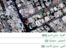 اجمل موقع في أراضي غرب عمان حنوطيا البناء مع الارض