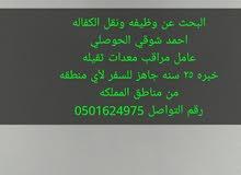 مقيم يمني عامل مراقب معدات ثقيله
