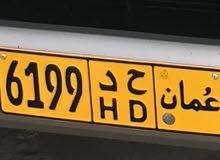 للبيع رقم رباعي 6199  ح د