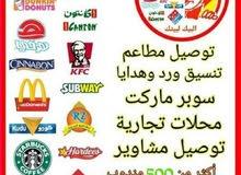 خدمة توصيل طلبات البيك وغيره_ مشاورير فورية مكة