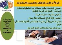 تصديق شهادات تعقيب المعاملات وإنجاز التأشيرات من السفارات في الاردن