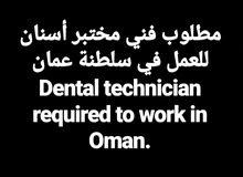 مطلوب للعمل فني مختبر اسنان في عمان Dental technician required in Oman