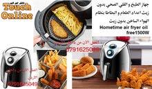 طبخ و قلي صحي بدون زيت اعداد الطعام و البطاطا بنظام الهواء الساخن بدو