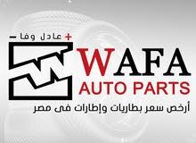 للبطاريات والإطارات Adel Wafa Auto Parts