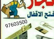 نجار واقفال ( فتح باب مقفل) 97603500