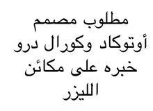 مطلوب مصمم للمكن لليزر للعمل في الكويت