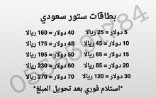بطاقات بلايستيشن ستور سعودي