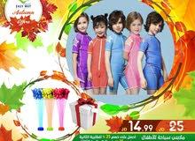 اسعار الخريف المميزة من ايزي وي على مايوهات  الاطفال