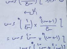 دروس خصوصيه في الرياضيات