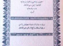 صحيح البخاري، طبعة المطبعة العثمانية قبل أكثر من 100 سنة.