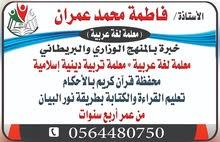 معلمة لغة عربية وإسلامية وقرآن كريم