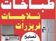 تصليح الطباخات غسيل الطباخات تنظيف الافران جميع مناطق الكويت