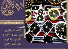 حلوى بأيدي عمانيه الشرقية شمال /إبراء للتواصل ..  wa.me/  wa.me/