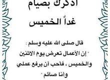 أبحث علي ايجار لي عائلة مغربيه فلوسهم 900يكون غوط الشعال... مطلوب من مالك طوول 0