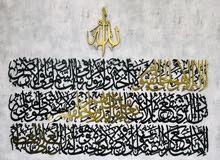لوحات قرانية بالخط العربي