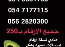 ارقام اتصالات مميزه بسعر 250 درهم
