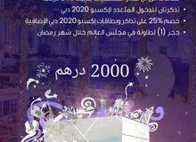 تذاكر القرية العالمية global village tickets and sticker VIP