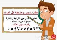 معلم لغة عربية تأسيس ومتابعة صعوبات التعلم و التربية الخاصة .