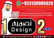 مصمم جرافيك