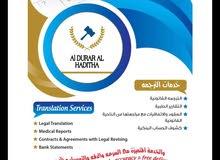 مكتب ترجمة (الدرر الحديثة للترجمة و الترجمة القانونية)