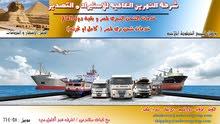 خدمات شحن برى لمصر