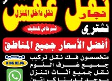 نقل عفش أفضل الأسعار جميع محافظات الكويت أخصائيون فك وتركيب