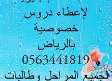 معلمة انجليش ممتازة بالرياض 0563441819