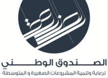 فرصتك مع شركة العربيه للإستشارات ودراسات الجدوى الاقتصادية