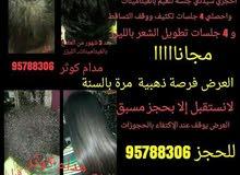 تطويل الشعر وتنعيمه  وملء الفراغات  بالليزر 91738277