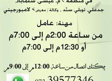 شاب بحريني يبحث عن عمل مؤقت..