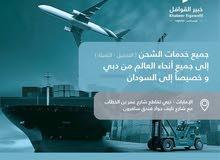 خبير القوافل لوجستك Khabeer Elgawafil Logistics