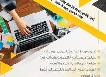 مؤسسة أحمد خالد لخدمات الطباعة والتصميم Crunk