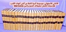 كتاب الأغاني لأبي الفرج الأصفهاني 24 مجلدا