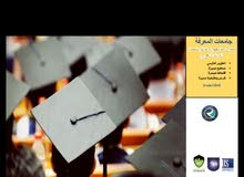 جامعات المعرفة فى أنحاء الوطن العربى