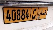 رقم 40884 م