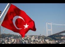 مطلوب ممول لفتح مشروع تدريب وتعليم وقبول جامعات في تركيا