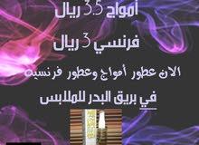 الان عطور قصر الشامي في محل بريق البدر للملابس