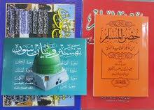 مصاحف وكتيبات اسلامية