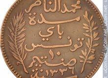 قطعة نقود تونسية 1912