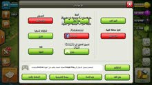 حساب clash of clans تاون 9