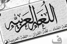 مدرس لغة عربية متخصص منهج كفايات .