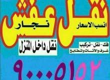 هاف لوري  الزهراء     نقل عفش  داخل  المنزل وخارج المنزل واي مكن في الكويت